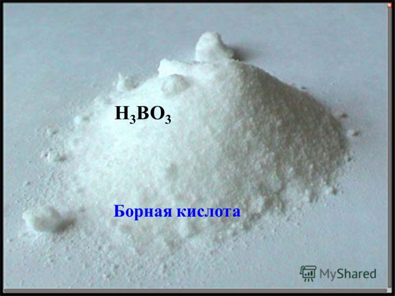 H 3 BO 3 Борная кислота