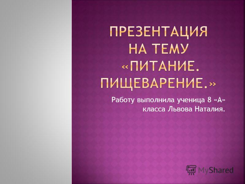 Работу выполнила ученица 8 «А» класса Львова Наталия.