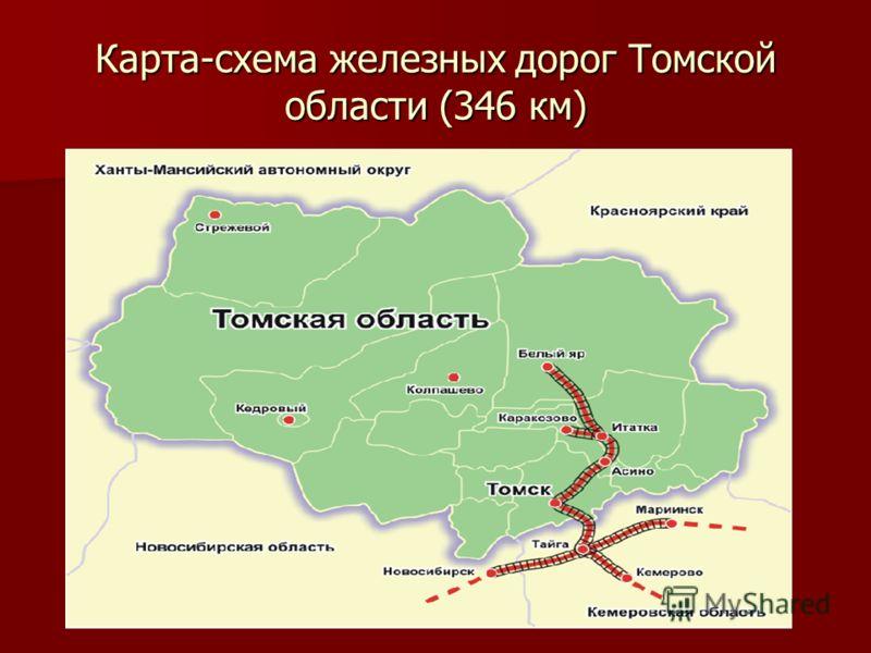 Карта-схема железных дорог Томской области (346 км)