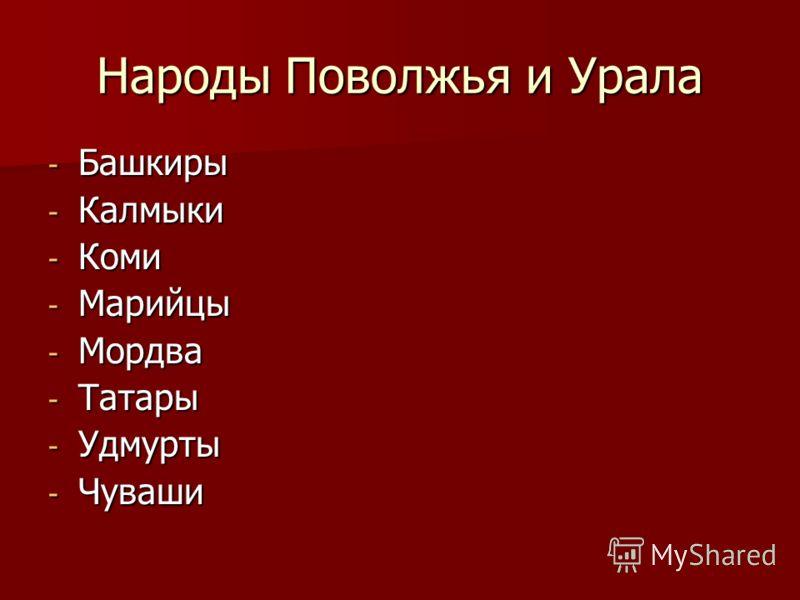 Народы Поволжья и Урала - Башкиры - Калмыки - Коми - Марийцы - Мордва - Татары - Удмурты - Чуваши