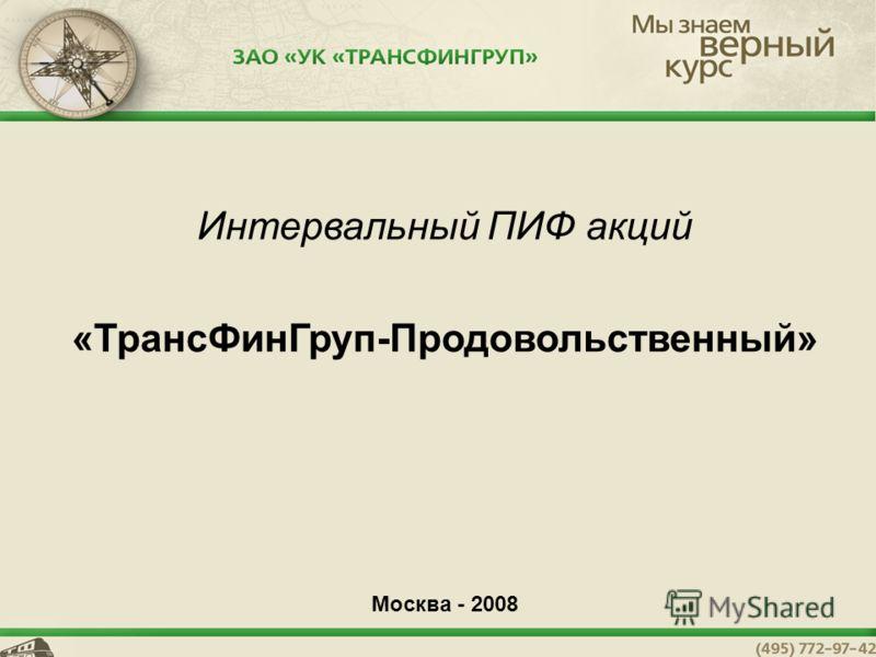1 Интервальный ПИФ акций «ТрансФинГруп-Продовольственный» Москва - 2008
