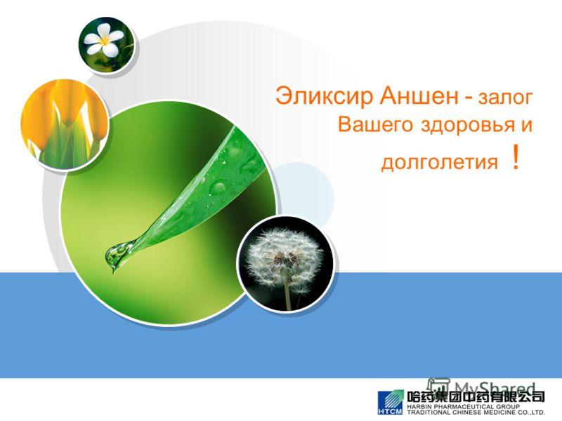 LOGO www.themegallery.com Эликсир Аншен - залог Вашего здоровья и долголетия