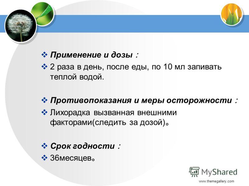 www.themegallery.com Применение и дозы 2 раза в день, после еды, по 10 мл запивать теплой водой. Противопоказания и меры осторожности Лихорадка вызванная внешними факторами(следить за дозой) Срок годности 36месяцев