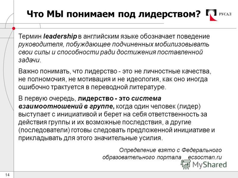 14 Что МЫ понимаем под лидерством? Термин leadership в английским языке обозначает поведение руководителя, побуждающее подчиненных мобилизовывать свои силы и способности ради достижения поставленной задачи. Важно понимать, что лидерство - это не личн