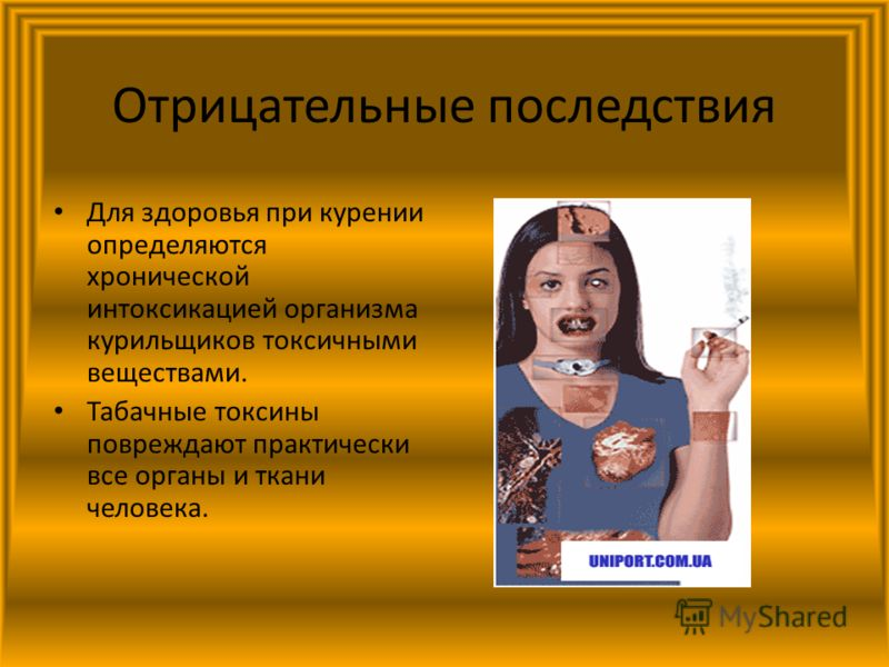 Отрицательные последствия Для здоровья при курении определяются хронической интоксикацией организма курильщиков токсичными веществами. Табачные токсины повреждают практически все органы и ткани человека.