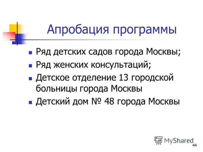 Апробация программы Ряд детских садов города Москвы; Ряд женских консультаций; Детское отделение 13 городской больницы города Москвы Детский дом 48 города Москвы 44