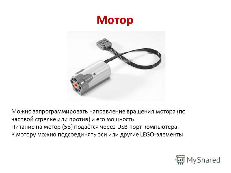 Мотор Можно запрограммировать направление вращения мотора (по часовой стрелке или против) и его мощность. Питание на мотор (5В) подаётся через USB порт компьютера. К мотору можно подсоединять оси или другие LEGO-элементы.