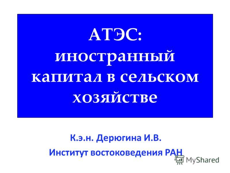 АТЭС: иностранный капитал в сельском хозяйстве К.э.н. Дерюгина И.В. Институт востоковедения РАН