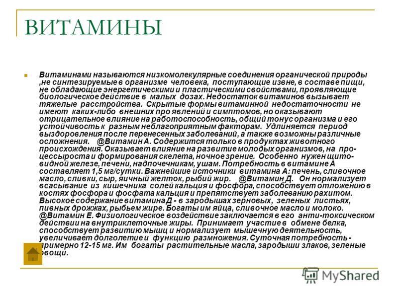 ВИТАМИНЫ Витаминами называются низкомолекулярные соединения органической природы,не синтезируемые в организме человека, поступающие извне, в составе пищи, не обладающие энергетическими и пластическими свойствами, проявляющие биологическое действие в