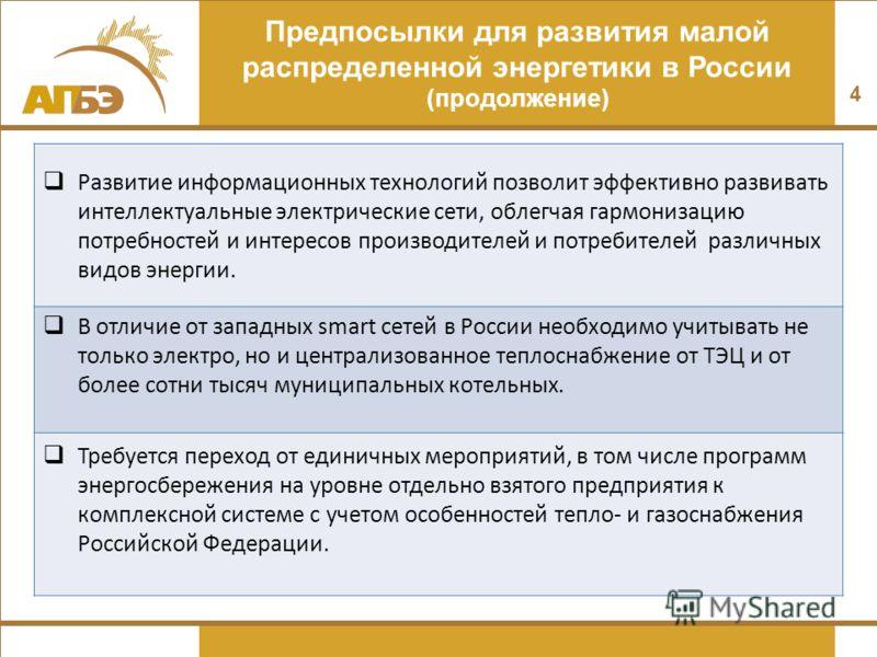 Предпосылки для развития малой распределенной энергетики в России (продолжение) 4 Развитие информационных технологий позволит эффективно развивать интеллектуальные электрические сети, облегчая гармонизацию потребностей и интересов производителей и по