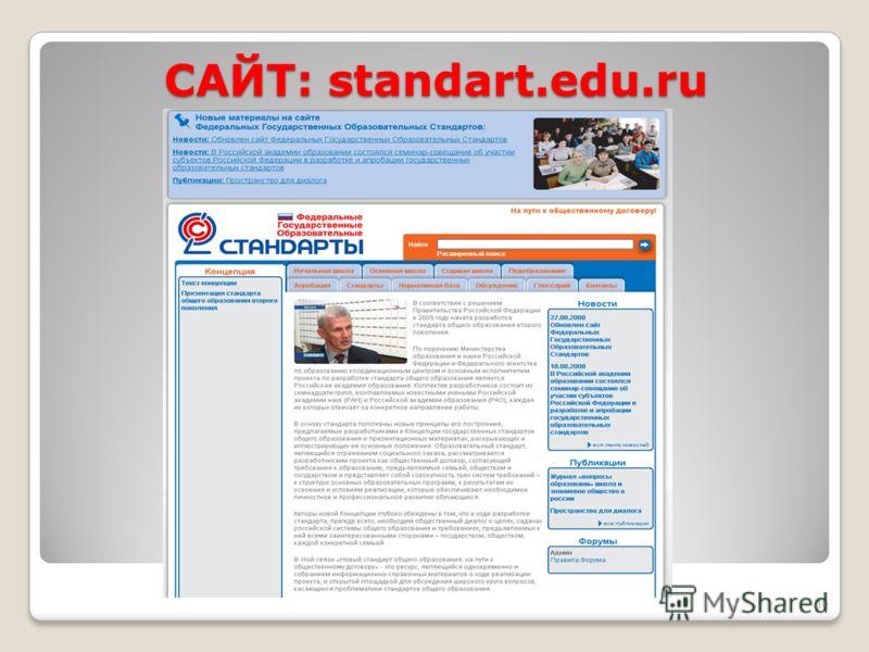 САЙТ: standart.edu.ru 10