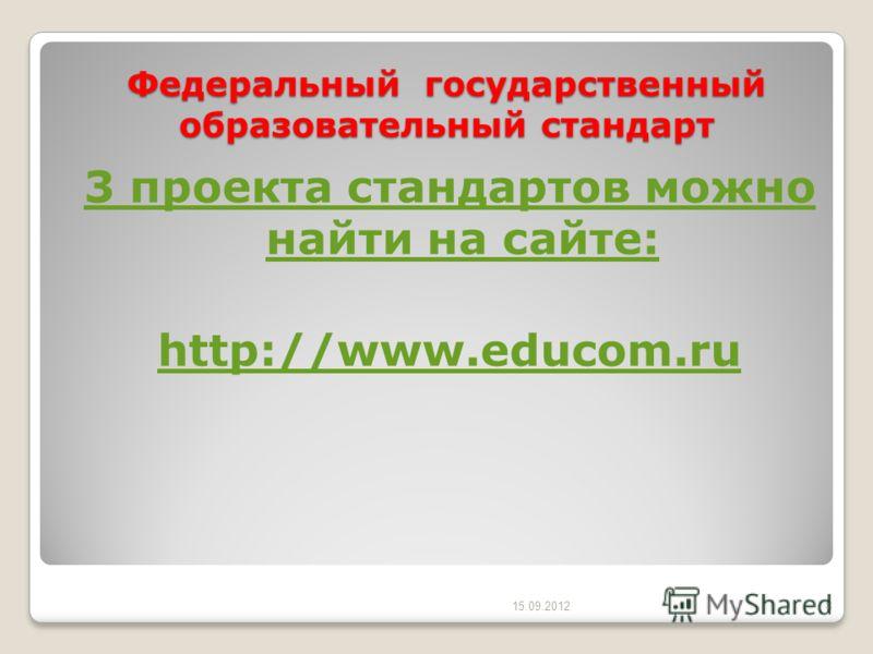Федеральный государственный образовательный стандарт 3 проекта стандартов можно найти на сайте: http://www.educom.ru 15.09.20128