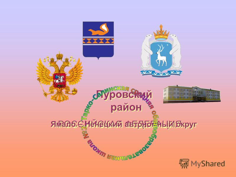 РОССИЙСКАЯ ФЕДЕРАЦИЯ Ямало – Ненецкий автономный округ Пуровский район