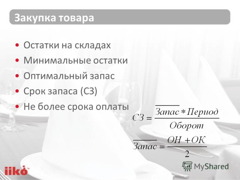 Закупка товара Остатки на складах Минимальные остатки Оптимальный запас Срок запаса (СЗ) Не более срока оплаты