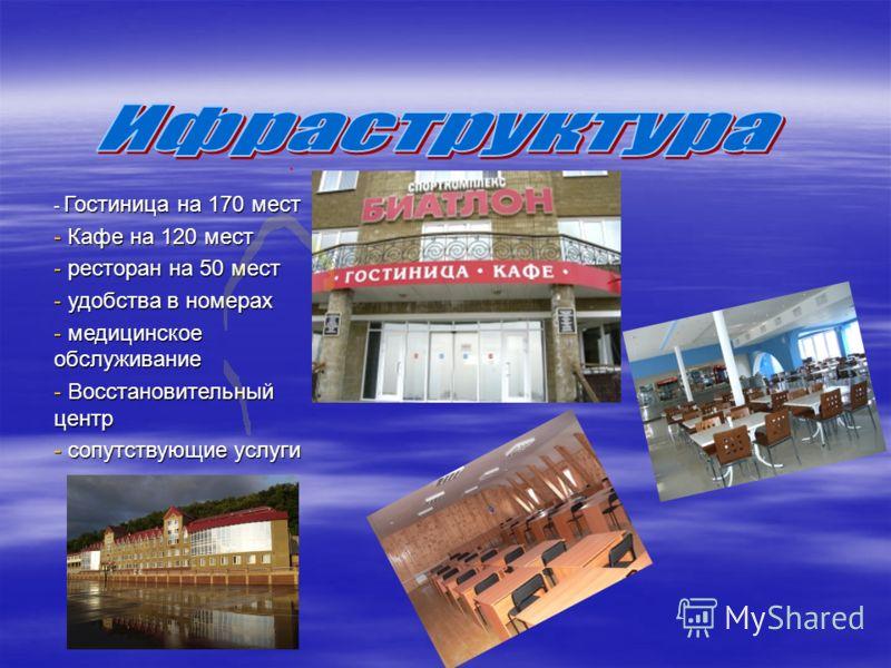 - Гостиница на 170 мест - Кафе на 120 мест - ресторан на 50 мест - удобства в номерах - медицинское обслуживание - Восстановительный центр - сопутствующие услуги