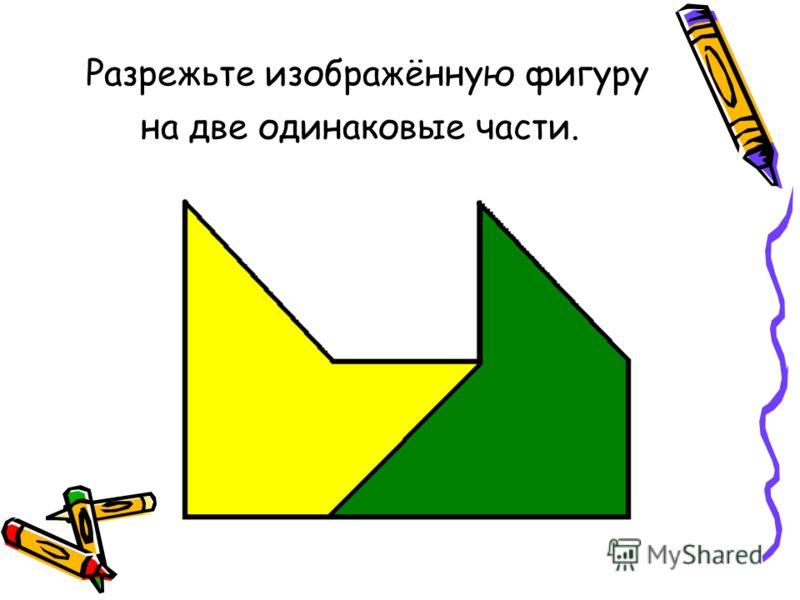 Разрежьте изображённую фигуру на две одинаковые части.