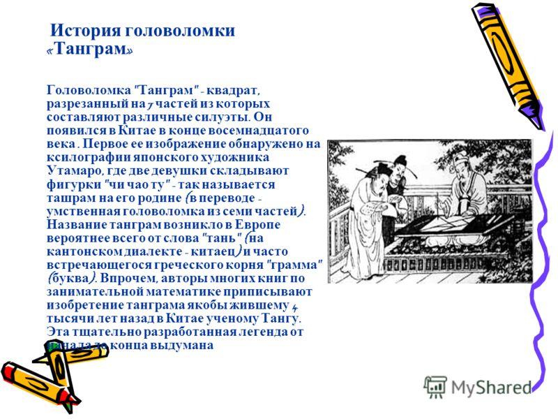 История головоломки « Танграм » Головоломка