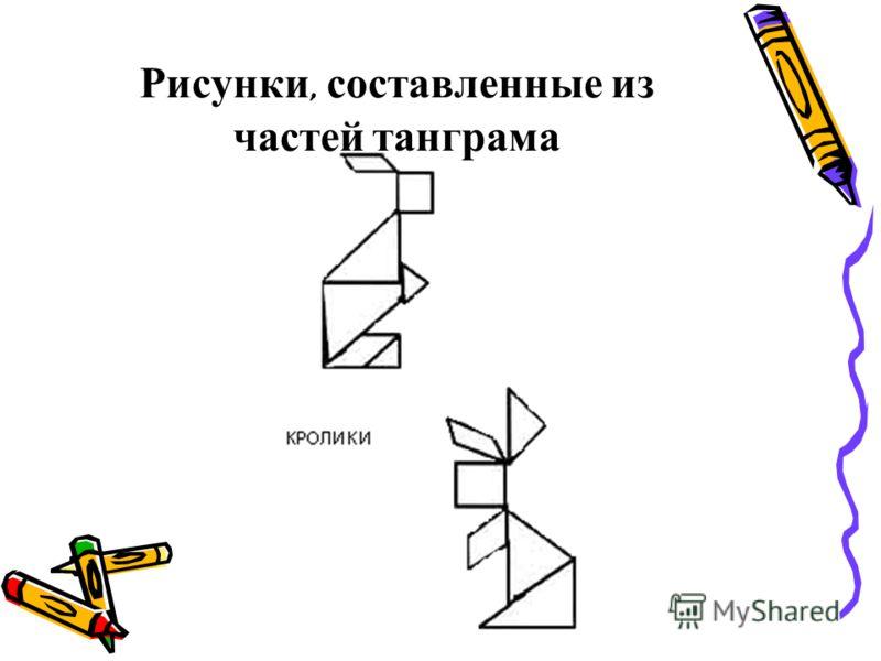 Рисунки, с оставленные и з частей т анграма