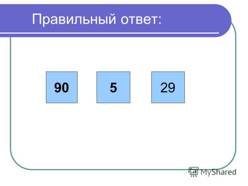 Правильный ответ: 90529