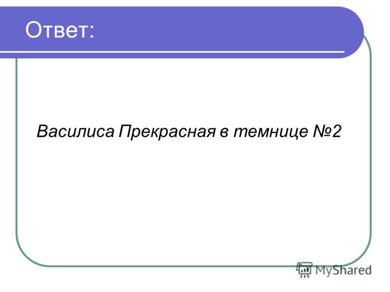 Ответ: Василиса Прекрасная в темнице 2