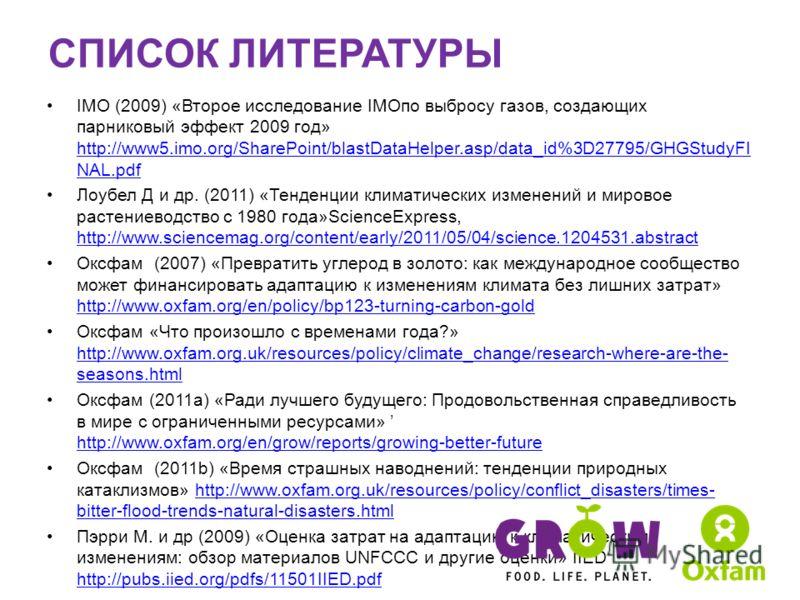 СПИСОК ЛИТЕРАТУРЫ IMO (2009) «Второе исследование IMOпо выбросу газов, создающих парниковый эффект 2009 год» http://www5.imo.org/SharePoint/blastDataHelper.asp/data_id%3D27795/GHGStudyFI NAL.pdf http://www5.imo.org/SharePoint/blastDataHelper.asp/data