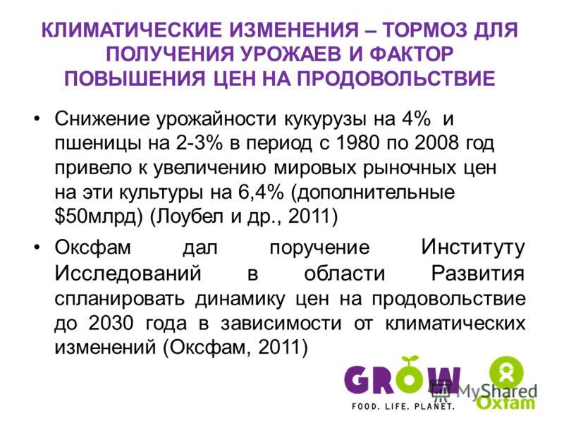 КЛИМАТИЧЕСКИЕ ИЗМЕНЕНИЯ – ТОРМОЗ ДЛЯ ПОЛУЧЕНИЯ УРОЖАЕВ И ФАКТОР ПОВЫШЕНИЯ ЦЕН НА ПРОДОВОЛЬСТВИЕ Снижение урожайности кукурузы на 4% и пшеницы на 2-3% в период с 1980 по 2008 год привело к увеличению мировых рыночных цен на эти культуры на 6,4% (допол