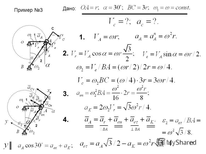 17 1 2 C 1 2 C Пример 3 Дано: 1. 2. 3. 4.