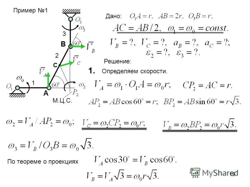19 A B 1 2 3 C Пример 1 Дано: Решение: 1. Определяем скорости. М.Ц.С. По теореме о проекциях