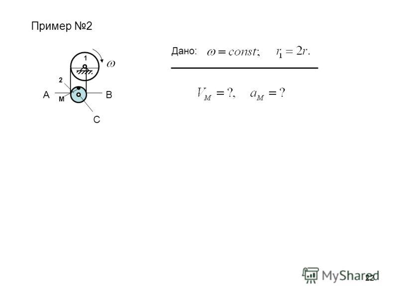22 M 1 2 Пример 2 Дано: С АВ