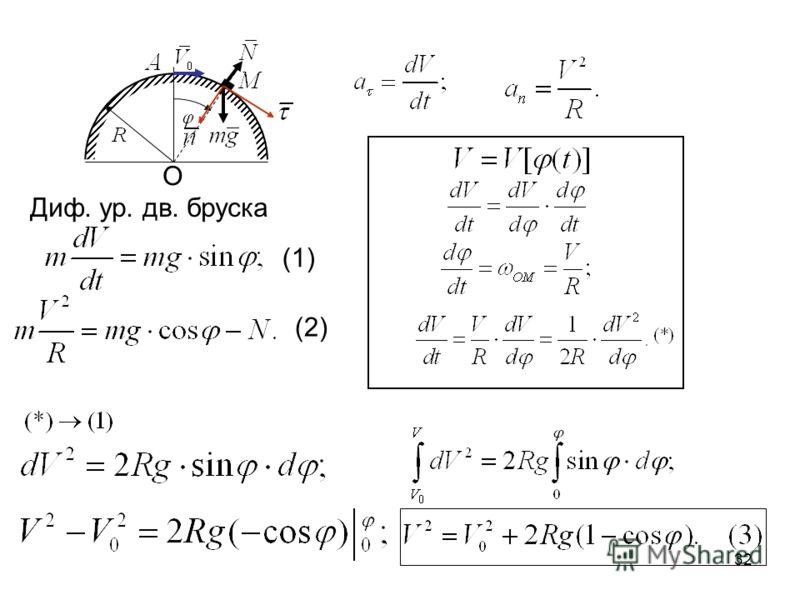 32 Диф. ур. дв. бруска (1) (2) O