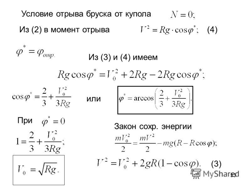 33 Условие отрыва бруска от купола Из (2) в момент отрыва(4) Из (3) и (4) имеем или При Закон сохр. энергии (3)
