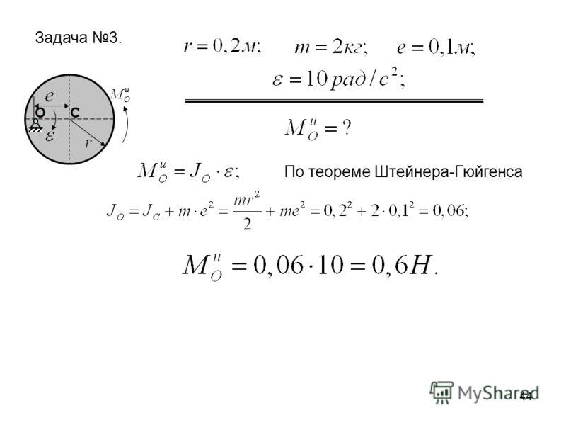 44 Задача 3. ОС По теореме Штейнера-Гюйгенса