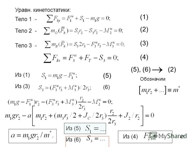 47 Уравн. кинетостатики: Тело 1 - Тело 2 - Тело 3 - (1) (2) (3) (4) Из (1) (5) Из (3) (6) (5), (6)(2) Обозначим Из (5) Из (6) Из (4)