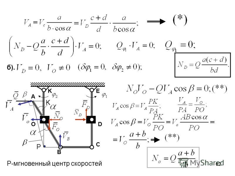 62 б). A O B C D EK P P-мгновенный центр скоростей K