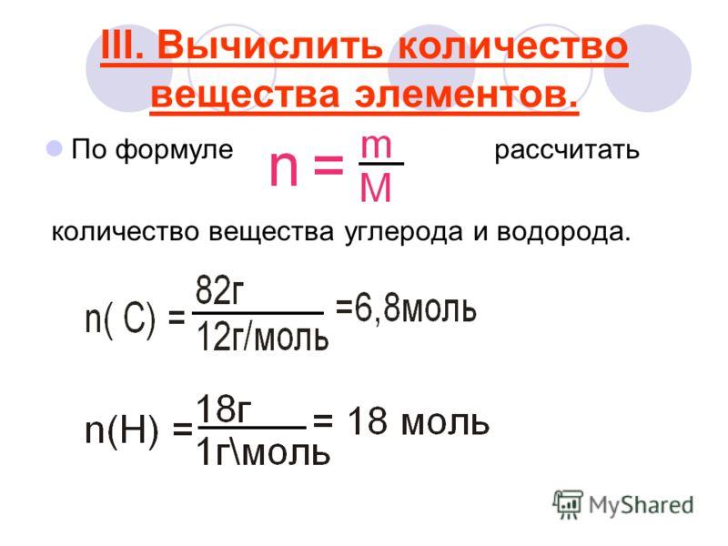 III. Вычислить количество вещества элементов. По формуле рассчитать количество вещества углерода и водорода.