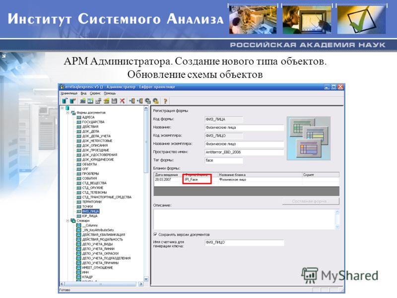 АРМ Администратора. Создание нового типа объектов. Обновление схемы объектов