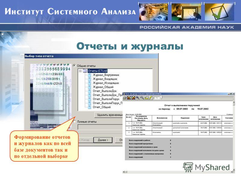 Отчеты и журналы Формирование отчетов и журналов как по всей базе документов так и по отдельной выборке