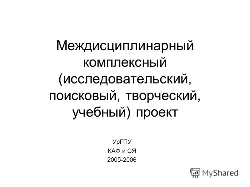 Междисциплинарный комплексный (исследовательский, поисковый, творческий, учебный) проект УрГПУ КАФ и СЯ 2005-2006