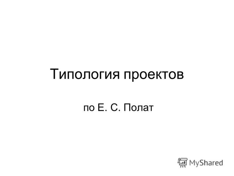 Типология проектов по Е. С. Полат