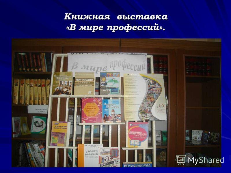 Книжная выставка «В мире профессий».
