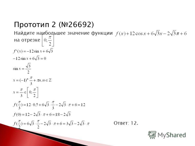 Прототип 2 (26692) Найдите наибольшее значение функции на отрезке Ответ: 12.