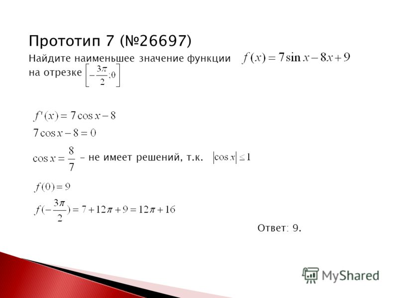 Прототип 7 (26697) Найдите наименьшее значение функции на отрезке - не имеет решений, т.к. Ответ: 9.