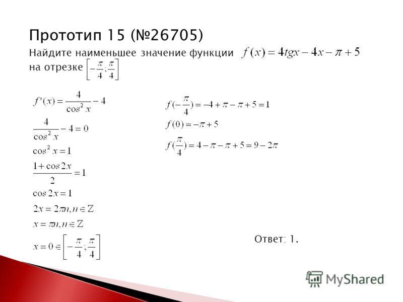 Прототип 15 (26705) Найдите наименьшее значение функции на отрезке Ответ: 1.