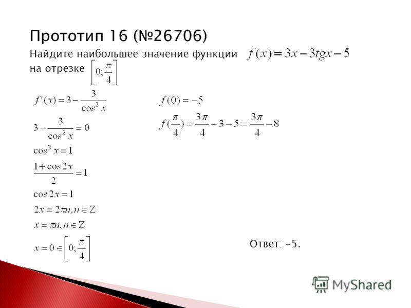 Прототип 16 (26706) Найдите наибольшее значение функции на отрезке Ответ: -5.
