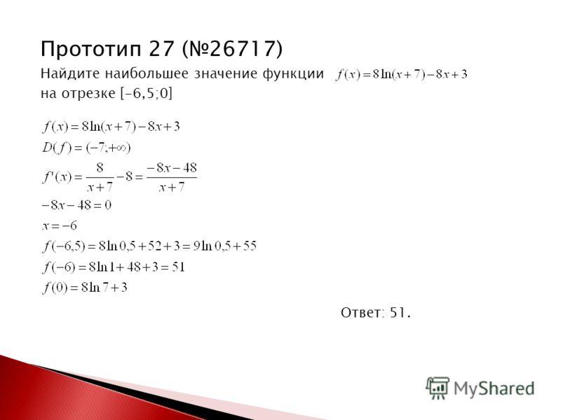 Прототип 27 (26717) Найдите наибольшее значение функции на отрезке [-6,5;0] Ответ: 51.