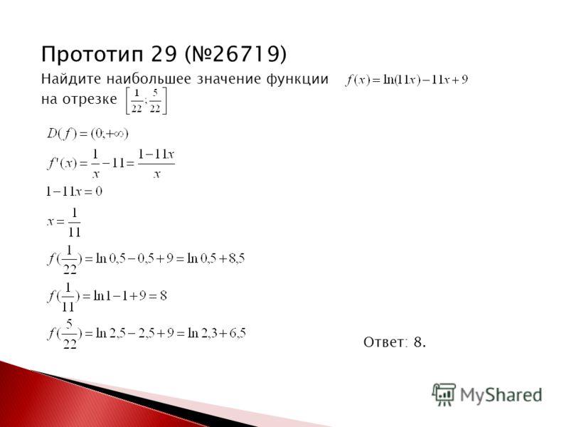 Прототип 29 (26719) Найдите наибольшее значение функции на отрезке Ответ: 8.