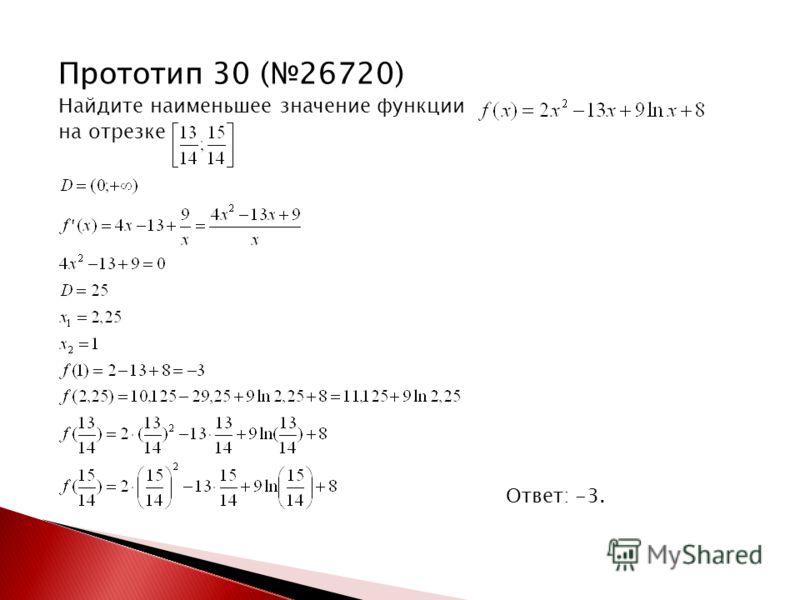 Прототип 30 (26720) Найдите наименьшее значение функции на отрезке Ответ: -3.