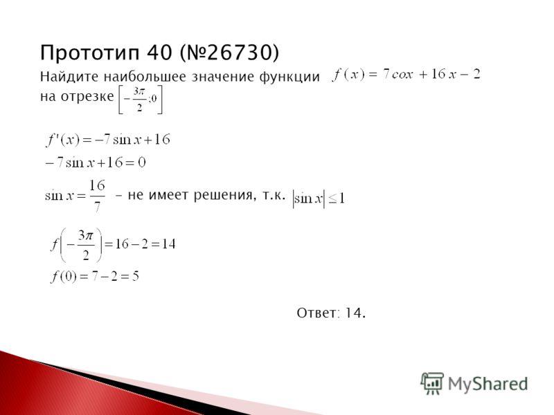 Прототип 40 (26730) Найдите наибольшее значение функции на отрезке - не имеет решения, т.к. Ответ: 14.