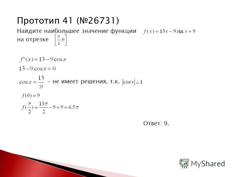 Прототип 41 (26731) Найдите наибольшее значение функции на отрезке - не имеет решения, т.к. Ответ: 9.