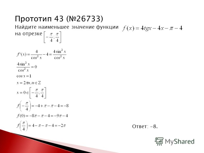 Прототип 43 (26733) Найдите наименьшее значение функции на отрезке Ответ: -8.